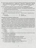 Біологія. Типові тестові завдання. ЗНО 2021. Дерій С. І., Ілюха О. В., фото 8