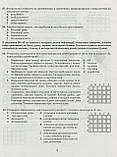 Біологія. Типові тестові завдання. ЗНО 2021. Дерій С. І., Ілюха О. В., фото 9