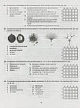 Біологія. Типові тестові завдання. ЗНО 2021. Дерій С. І., Ілюха О. В., фото 10