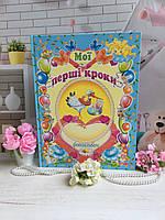 Дитячий Альбом-фотоальбом «Мої перші кроки» для хлопчика с анкетою та фото новонародженного (українська мова)