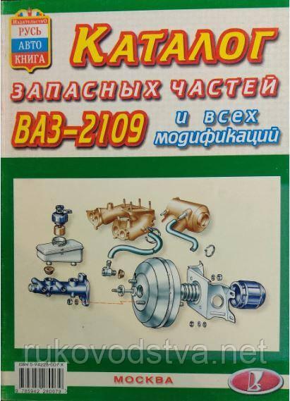 Книга ВАЗ 2109 Каталог деталей