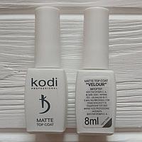 Верхнее матовое покрытие (топ) Kodi Matte Top Coat VELOUR 8 мл.