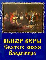 Выбор веры Святого князя Владимира. Сказание о крещении Киевской Руси