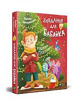 Завдання для Бабайка, або Різдвяна плутанина.Любов Загоровська. Виват