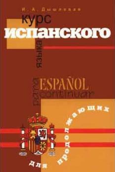 Курс испанского языка для продолжающих. Дышлевая