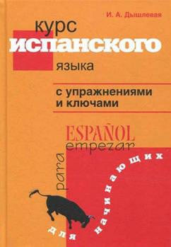 Курс іспанської мови для початківців. Дишлева