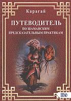 Путеводитель по шаманским предсказательным практикам. Карагай