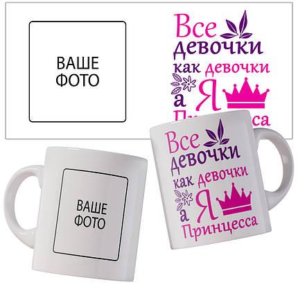 Чашка для справжньої принцеси., фото 2