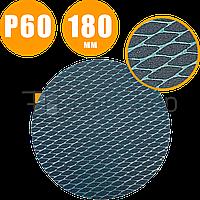 Шлифовальный круг 180 мм ромбовидный, наждачный круг на липучке без отверстий, наждачка для шлифмашины жираф