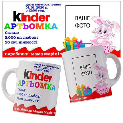 Именная чашка Киндер на украинском языке., фото 2
