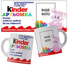Именная чашка Киндер на украинском языке.
