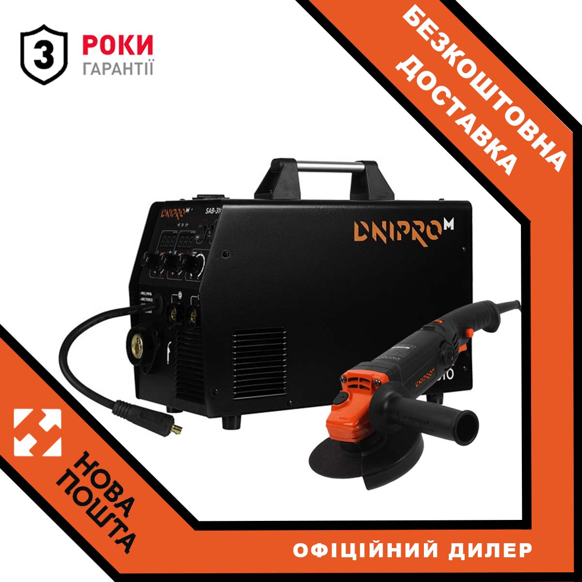 Інверторний Напівавтомат IGBT MIG/MMA Dnipro-M SAB-310 + Болгарка Dnipro-M GL-125S