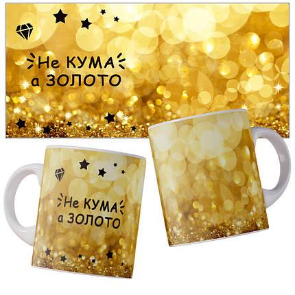 Чашка Не кума, а золото., фото 2