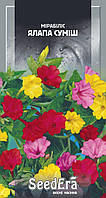 Мирабилис Ялапа смесь, 1.5 г, SeedEra  Цветы садовые для клумбы