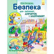 Безпека для зайченят, дівчаток та хлопченят Юлія Каспарова
