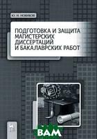Ю. Н. Новиков Подготовка и защита магистерских диссертаций и бакалаврских работ. Учебное пособие