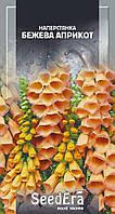 Наперстянка Бежевая Априкот, 0.1 г, SeedEra  Цветы садовые для клумбы