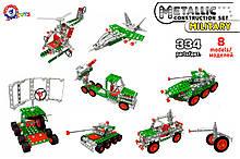334 деталі 8 моделей техніки Конструктор металевий у валізі для дітей ТехноК для хлопчиків арт.3862
