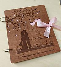 Весільний альбом з дерева для фото та побажань