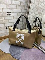Женская модная сумка брендовая стильная 5013 Спортивная сумка золото высокого качества (реплика) (HRKV)
