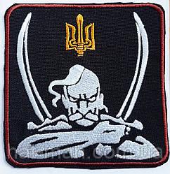 """Шеврон """"Козак з саблями"""""""