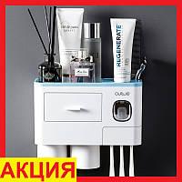 Подставки и стаканы для зубных щеток Дозатор зубной пасты Полка-органайзер в ванную комнату 3 в 1 + Подарок