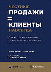 Книга Честные продажи = клиенты навсегда. Авторы - Махан Кхалса, Рэнди Иллиг (Альпина)