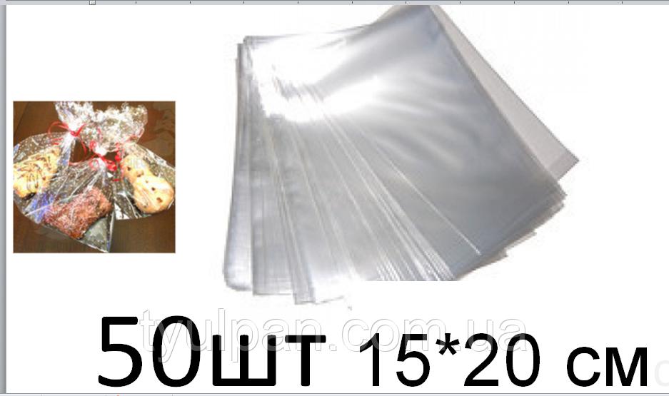 15*20 Пакет полипропиленовый для кондитерских изделий Упаковка пакеты для пряника 50шт