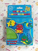 """Набор для творчества Веселая апликация Vladi Toys  """"Играем в воде""""  микс 3 вида"""