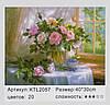 Картина по номерам KTL 2057 Розы и черника, 40 х 30 см, в коробке