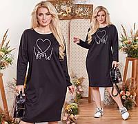 """Женское платье в больших размерах 1233 """"LOVE"""" в расцветках"""