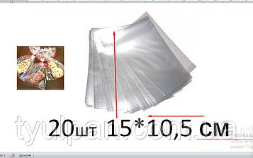 20шт  Пакет полипропиленовыйдля леденцов Упаковка пакеты для пряника