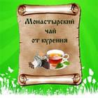 Монастирський чай від Куріння, Чай проти куріння, лікувальний чай, трав'яний збір, 100 р. Білорусь, фото 3