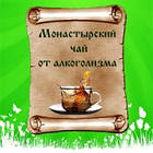 Монастырский чай от алкоголизма, чай от алкогольной зависимости, сбор от Алкоголизма (фиточай), 100, фото 3