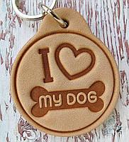 Шкіряний Брелок для ключів I Love Dog Я люблю свою собаку!