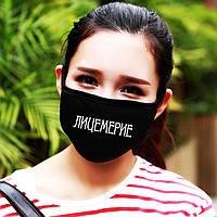 """Багаторазова (респіратор) захисна маска на обличчя з принтом """"Лицемірство"""""""
