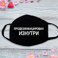 """Многоразовая (респиратор) защитная маска на лицо с принтом """"Продезинфицирован изнутри"""""""