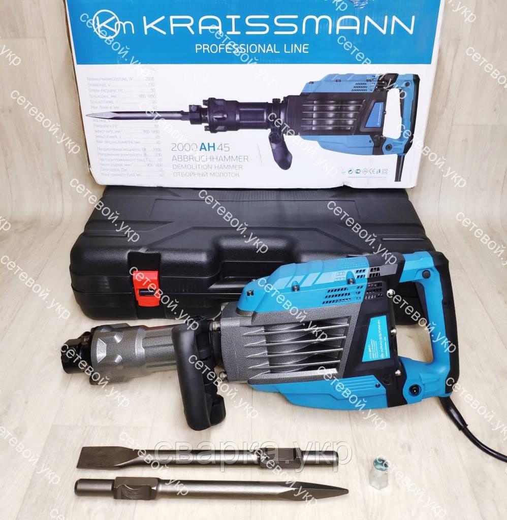 Профессиональный Отбойный молоток KRAISSMANN 2000 AH 45 Дж