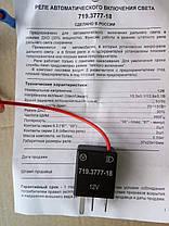 Реле автоматического включения света 719.3777-18 (Аналог 719.3777-13), фото 3