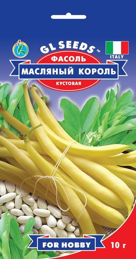 Семена Фасоли спаржевой Масляный король (10г), For Hobby, TM GL Seeds