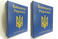 Альбом-каталог для разменных банкнот Украины с 1992г. (гривны)