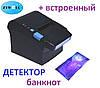 1 год гарантия Чековый принтер ZYWELL ZY-906 Ethernet USB COM + ДЕТЕКТОР БАНКНОТ авто обрез 80мм