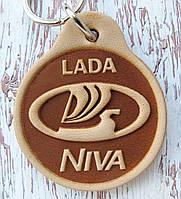 Брелок для авто Лада Нива LADA Niva