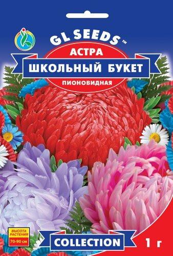 Семена Астры Школьный букет (1г), Collection, TM GL Seeds