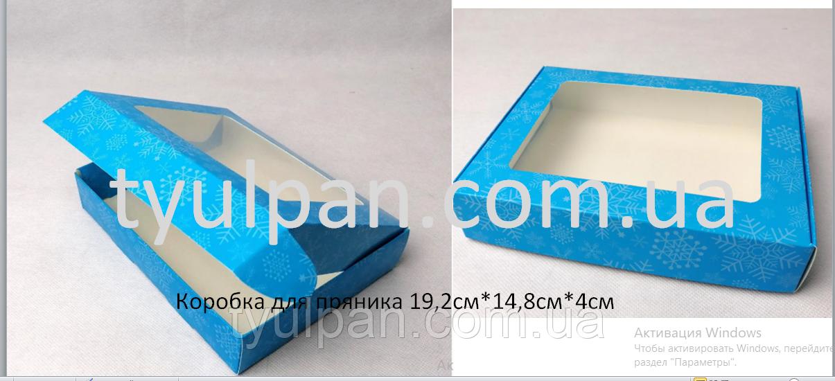 Картонная коробка для пряника печенья голубая снежинка