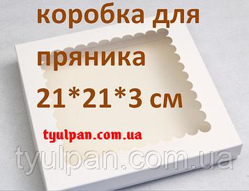 Коробка для пряника 21*21*3 см окошком