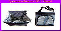 COOLING BAG 377-A,Сумка холодильник 377-A!Акция, фото 1