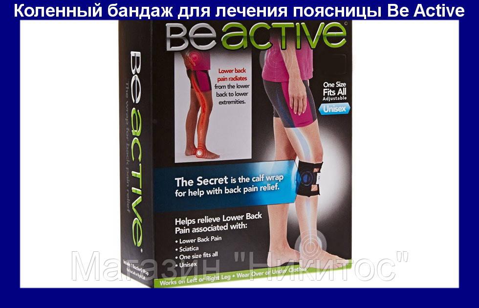 Бандаж от болей в пояснице Be Active, коленный!Акция