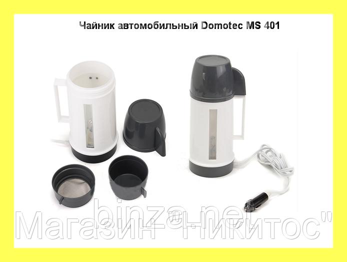 Чайник автомобильный Dоmotec MS 401 (12V прикуриватель)!Акция