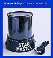 Ночник звездного неба STAR MASTER!Акция, фото 1